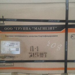 Кирпич - Кирпич магнезитовый П-91 , 0