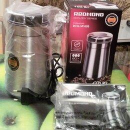 Кофемолки - Кофемолка Redmond электрическая RCG-M1608 , 0