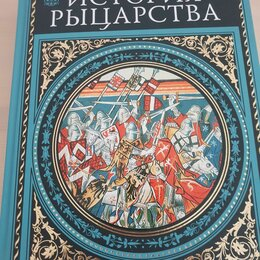"""Искусство и культура - Книга новая подарочная""""история рыцарства"""", 0"""