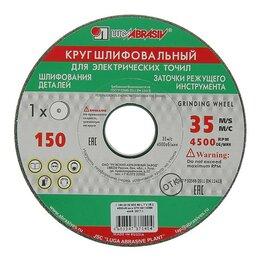 Для дисковых пил - Круг шлифовальный 'Луга', 150х20х32 мм, 63С, 60 L V, 0