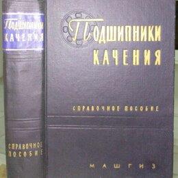 """Техническая литература - книга """"Подшипники качения"""" 1961 г., 0"""