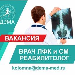 Врачи - Врач ЛФК и СМ/Реабилитолог, 0