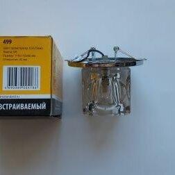 Встраиваемые светильники -  Точечный светильник (499), 0