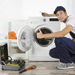 Мастера - Мастер по ремонту стиральных машин , 0