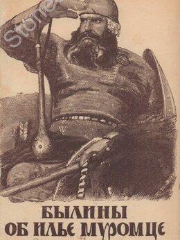 Художественная литература - Былины об Илье Муромце. М. 1947 г , 0