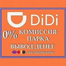 Водители - Работа в DiDi/диди такси (Водитель такси), 0