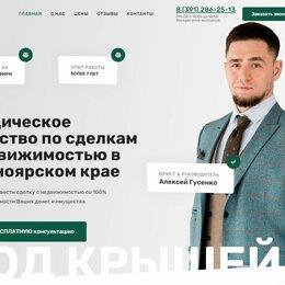 IT, интернет и реклама - Создание продающего сайта для Вашего бизнеса, 0