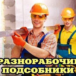 Разнорабочие - Требуются подсобные рабочие, 0