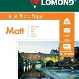 Бумага и пленка - Фотобумага Lomond П0102005 21х30 Inkjet 160/А4/100, 0