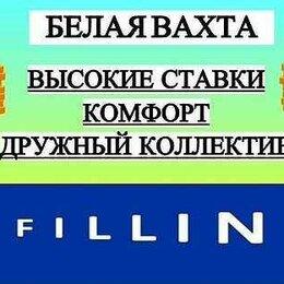Комплектовщики - Комплектовщик/ца Вахта, 0