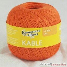 Рукоделие, поделки и сопутствующие товары - Пряжа Семеновская Kable (Кабле), 0