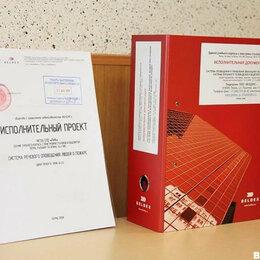 Архитектура, строительство и ремонт - Подготовка сполнительной документации, 0