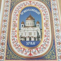 Искусство и культура - книга «Православный храм», подарочная, золотой обрез,новая, 0