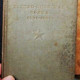 Антикварные книги - книга Русско-японская война 1904-1905 г, издание 1938 года, 0