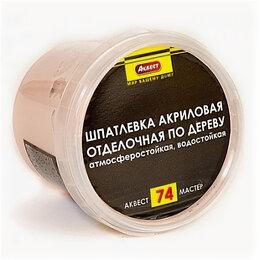 Краски - Шпатлевка по дереву АКВЕСТ-74, береза 0,5 кг , 0