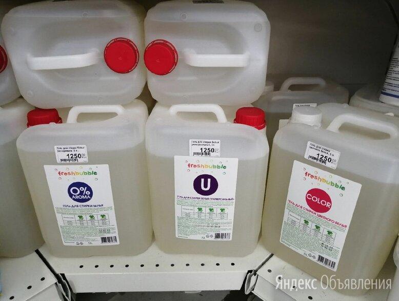Гель FRESHBUBBLE для стирки белья 5л по цене 875₽ - Бытовая химия, фото 0