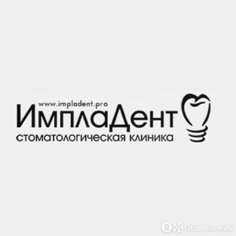Медицинская сестра ( ассистент стоматолога) - Медработники, фото 0