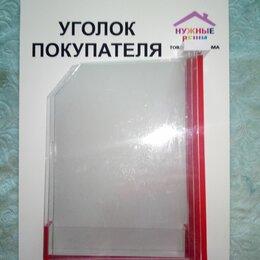 Рекламные конструкции и материалы - Уголок покупателя с перекидной системой вектор, 0
