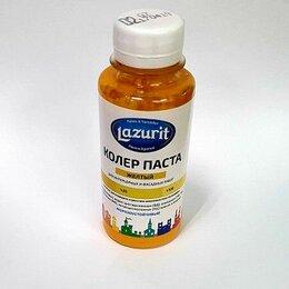 Ингредиенты для приготовления напитков - Колер 0,1л, № 2 желтый Лазурит, 0