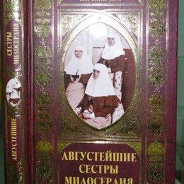 """Прочее - Книга """"Августейшие сестры милосердия"""", 0"""
