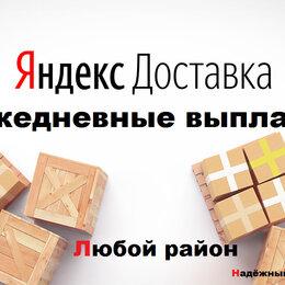 Курьеры - Водитель курьер в Яндекс Доставку, 0