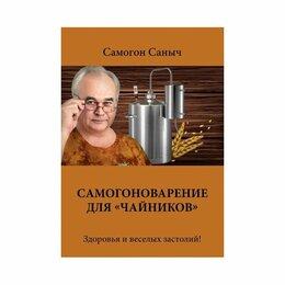 Дом, семья, досуг - Книга «Самогоноварение для «чайников», 0