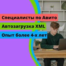IT, интернет и реклама - Авитолог / Специалист по Авито, 0