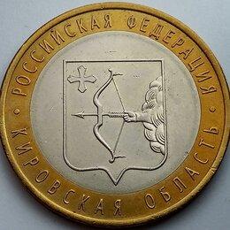Монеты - 10 рублей 2009 сп - Кировская область, 0