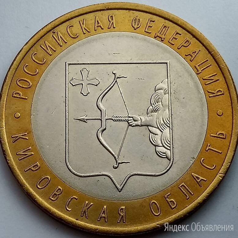 10 рублей 2009 сп - Кировская область по цене 20₽ - Монеты, фото 0