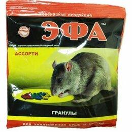 Аквариумные рыбки - Эфа-гранулы (от мышей/крыс) ассорти 125 г., 0