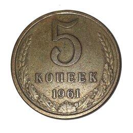 Монеты - Советская монета 5 копеек 1961, 0