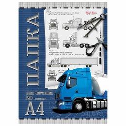 Упаковочные материалы - Папка  д/черчен   А4  20л, Проф-Пресс, верт. рамка, бумага 160г/м2  (20), 0