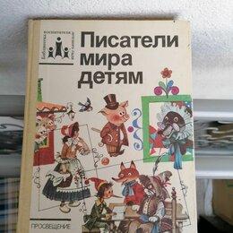 Детская литература - Продаю: Детские книжки (Писатели Мира Детям) 1991 год., 0