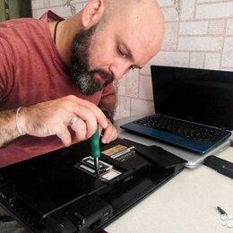 IT, интернет и реклама - Мастер по ноутбукам Компьютерный ремонт, 0