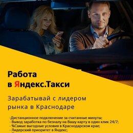 Водители - Яндекс Такси работа водителем, 0