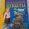 Полная энциклопедия начальной школы + английский язык  по цене 200₽ - Словари, справочники, энциклопедии, фото 0