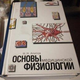 Медицина - Основы медицинской физиологии алипов 3 издание, 0