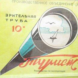 Бинокли и зрительные трубы - Зрительная труба турист-4  с паспортом. 1992 г. новая, 0