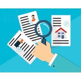 Финансы, бухгалтерия и юриспруденция - Оценка, юридические услуги, судебная экспертиза, 0