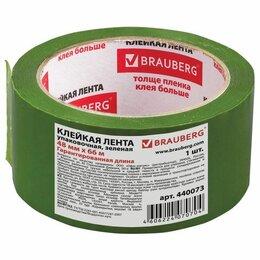 Изоляционные материалы - Скотч  цв. зеленый  48мм*66м  Brauberg, 45мкм (36), 0