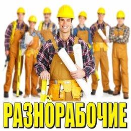 Рабочие - Подсобный рабочий , 0