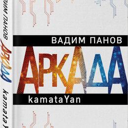 Виниловые пластинки - Аркада. Эпизод первый. kamataYan, 0