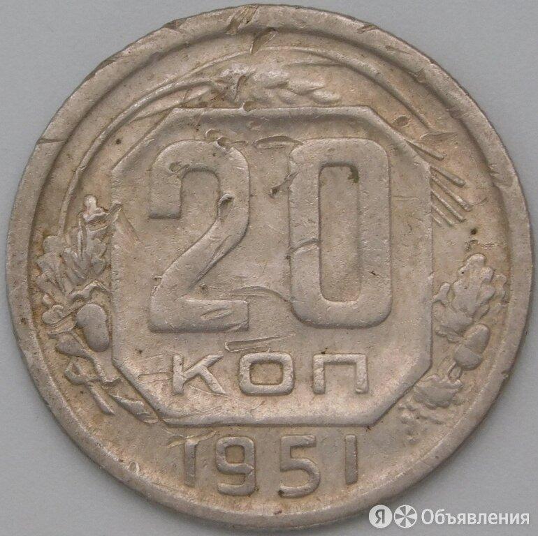 СССР 20 копеек 1951 Y118 F  арт. 22230 по цене 229₽ - Монеты, фото 0