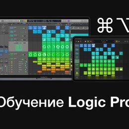 Сертификаты, курсы, мастер-классы - Обучение работе в программе Logic Pro, 0