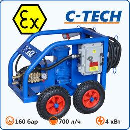 Мойки высокого давления - Аппарат высокого давления с взрывозащищенным двигателем C-TECH, 0