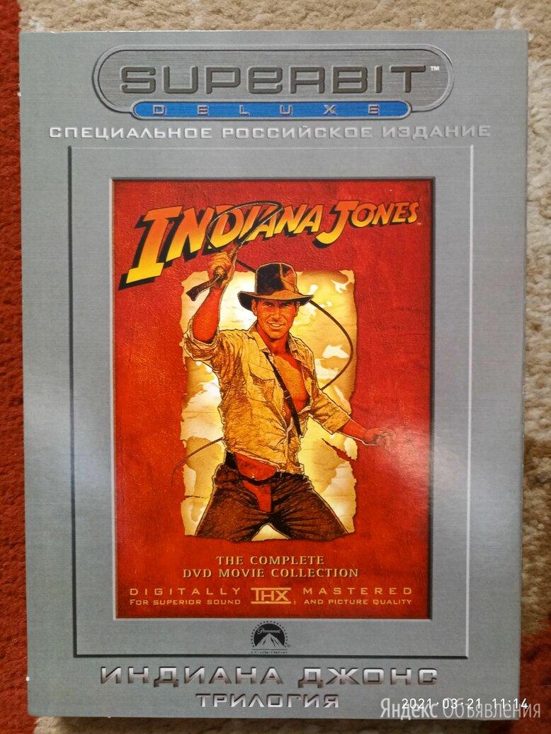 Индиана Джонс (3 DVD) по цене 300₽ - Видеофильмы, фото 0