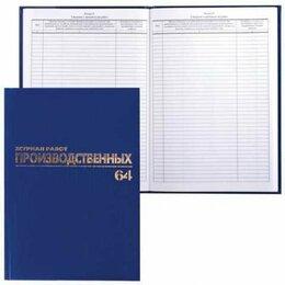 Сопутствующие товары - Журнал производственных работ форма КС6, 64 л., бумвинил, блок офсет, А4 (200..., 0