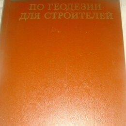 Техническая литература - Сироткин Справочник по геодезии для строителей, 0