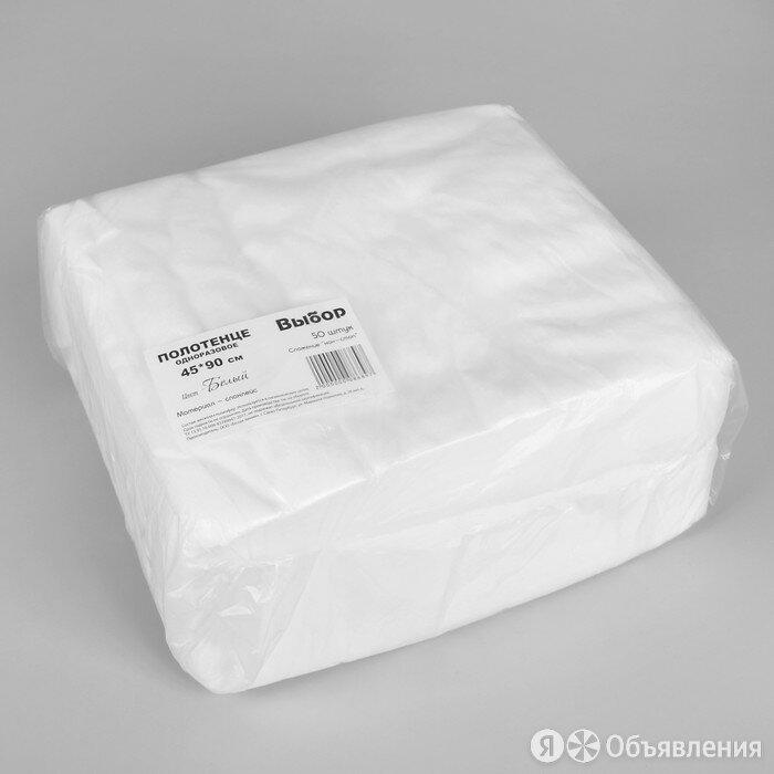 Полотенца косметические, 45 x 90 см, 50 шт по цене 901₽ - Туалетная бумага и полотенца, фото 0