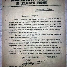 Документы - листовка Спутник коммуниста в деревне, 1933 год, 0
